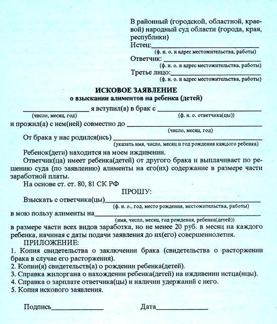 Какие документы нужны для подачи на фиксированные алименты